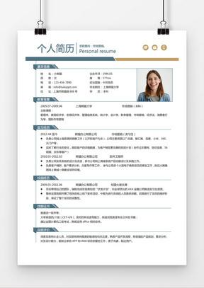 时尚线条风格市场营销求职简历word简历模板