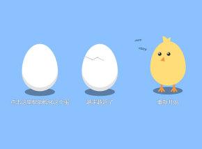 网页滚动鸡蛋孵化小游戏代码