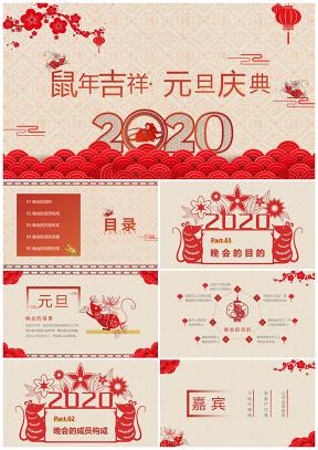 红色剪纸风鼠年吉祥元旦庆典PPT模板