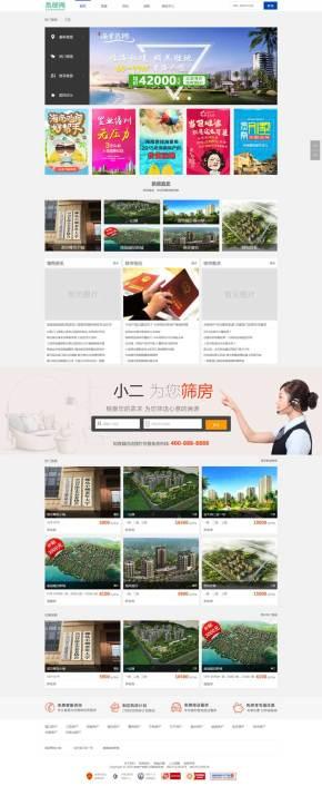 房产楼盘资讯门户网站织梦模板