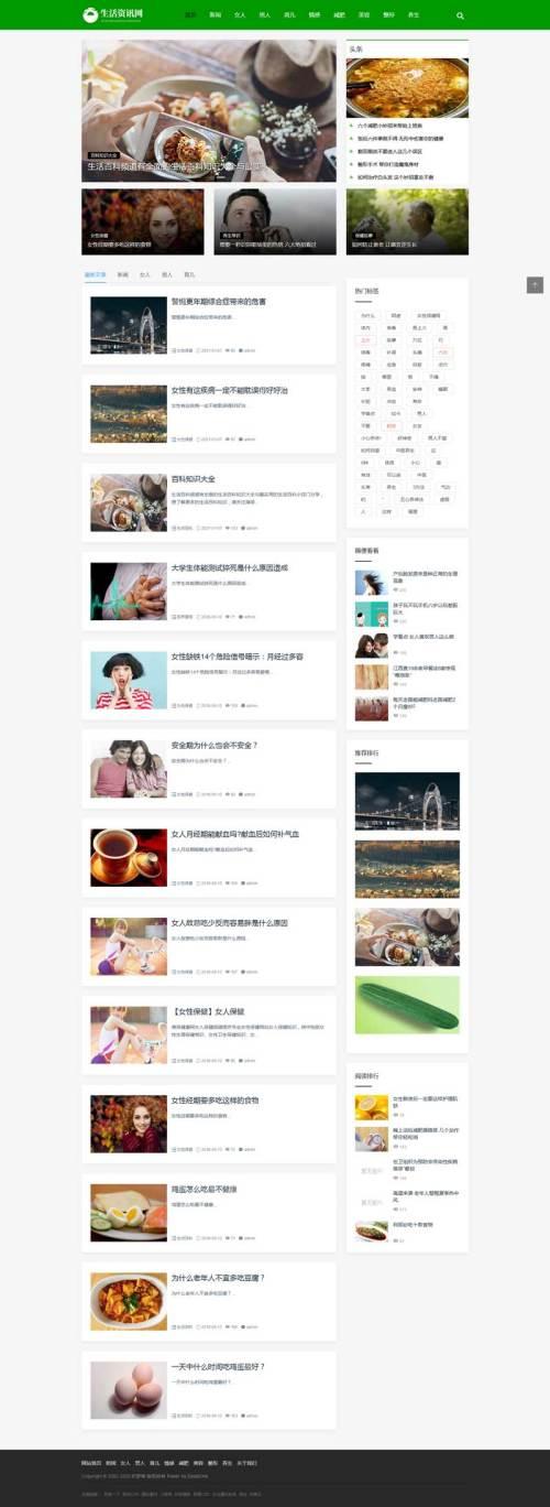 美容健康生活资讯网织梦模板
