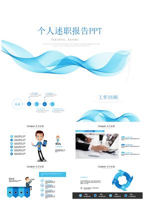蓝色大气商务计划书个人岗位竞聘述职报告通用PPT模板