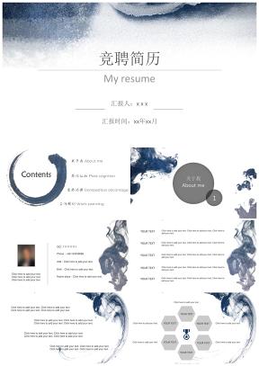 【创思艺术】清新中国风水墨山水画竞聘简历PPT模板
