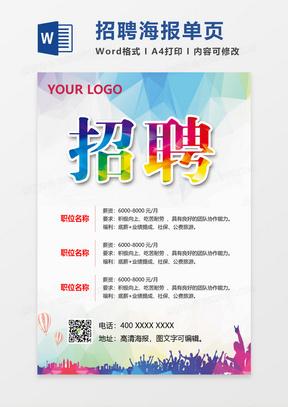 炫彩招聘海报word模板