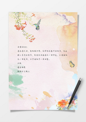 彩色水墨风word感谢信信纸背景模板