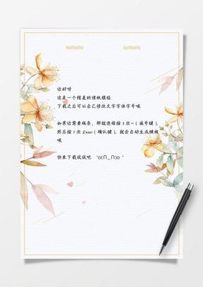 艺术浪漫花朵word感谢信信纸背景模板