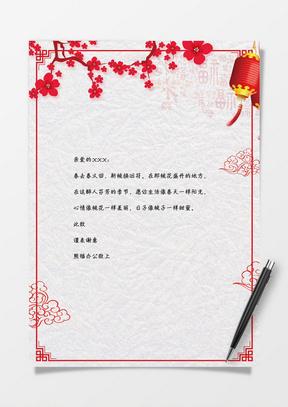 中国风古典春节word感谢信信纸背景模板