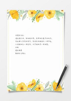 黄色花卉边框信纸模板word文档