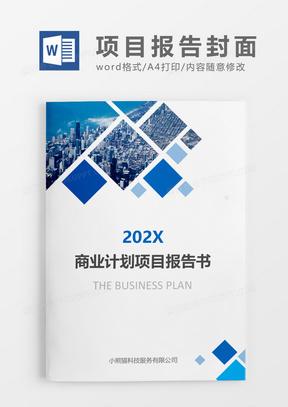 蓝色商业计划项目报告书文档封面word模板