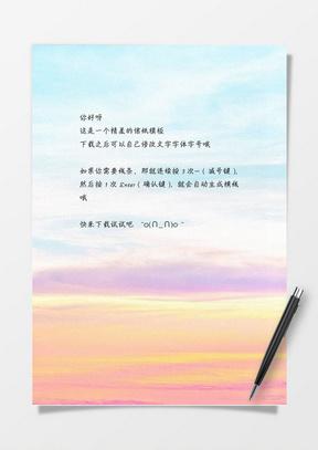 小清新多彩手绘word信纸