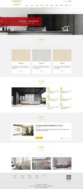 陶瓷建材专业销售公司网站织梦模板