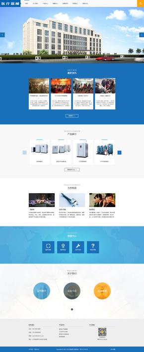 医疗器械设备生产企业网站织梦模板