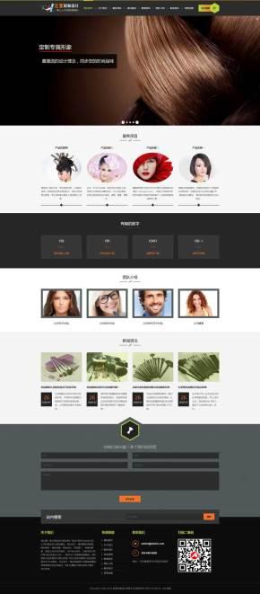 美容美发形象设计公司网站织梦模板