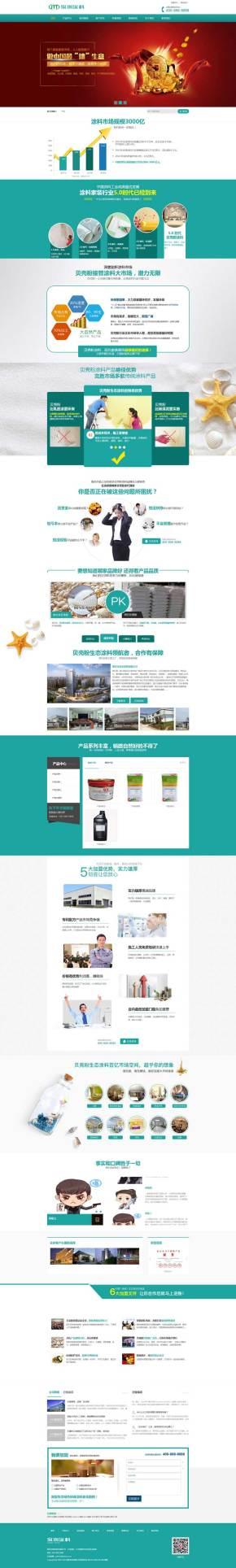 绿色环保涂料化工网站织梦源码