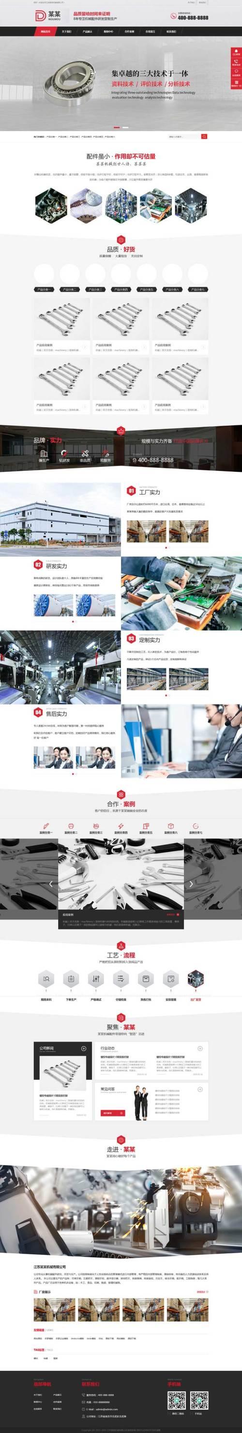 通用的机械配件生产销售网站织梦源码