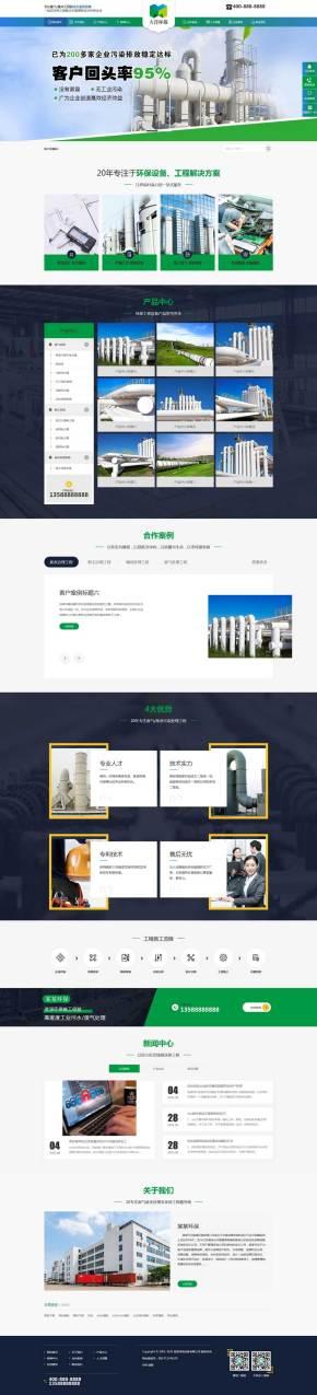 工业环保设备企业网站织梦源码
