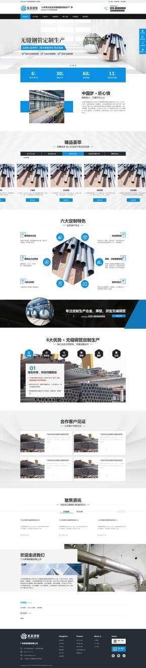 无缝钢管生产企业官网织梦模板