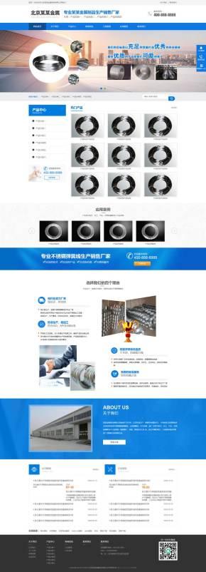 金属制品生产公司网站织梦模板