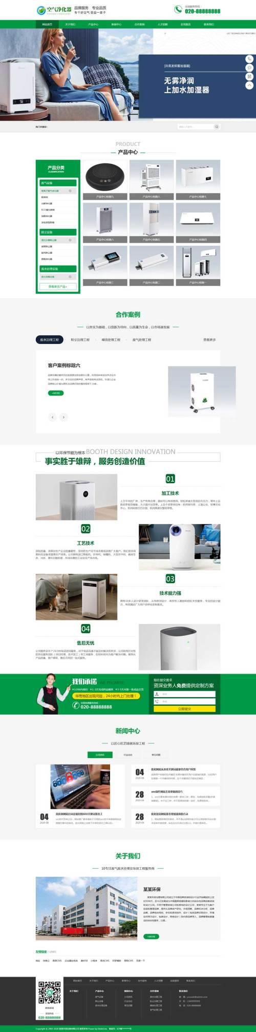 空气净化器环保公司网站织梦模板