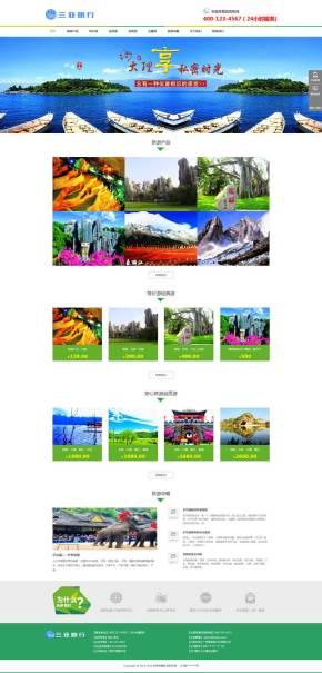 旅游团旅行社网站织梦模板