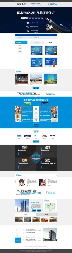 铝合金电线电缆行业网站织梦模板