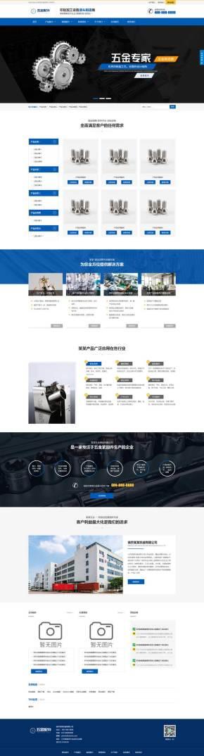 五金配件制造企业网站织梦模板