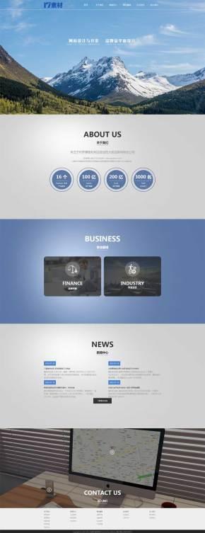 互联网综合服务公司网站织梦模板