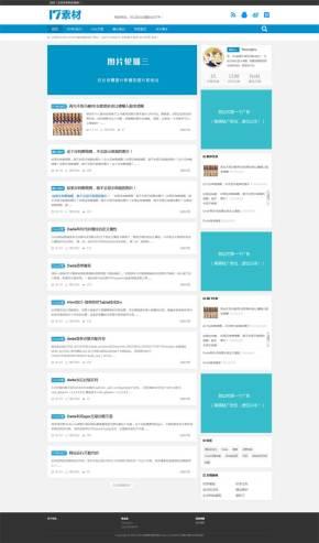 IT技术交流博客网站织梦模板