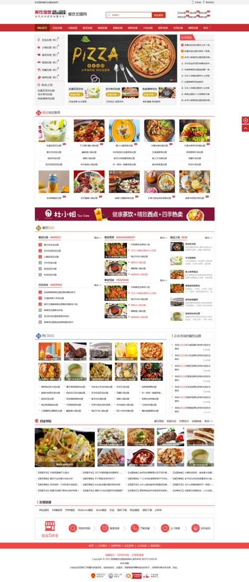 餐饮招商加盟网页织梦模板