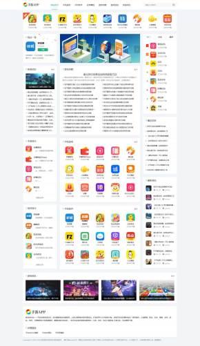 手游app排行新闻资讯平台网站织梦模板