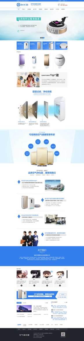 空气净化设备营销网站织梦模板