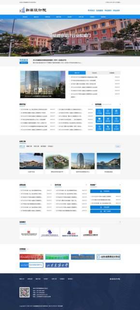 建筑工程勘察设计官网织梦模板