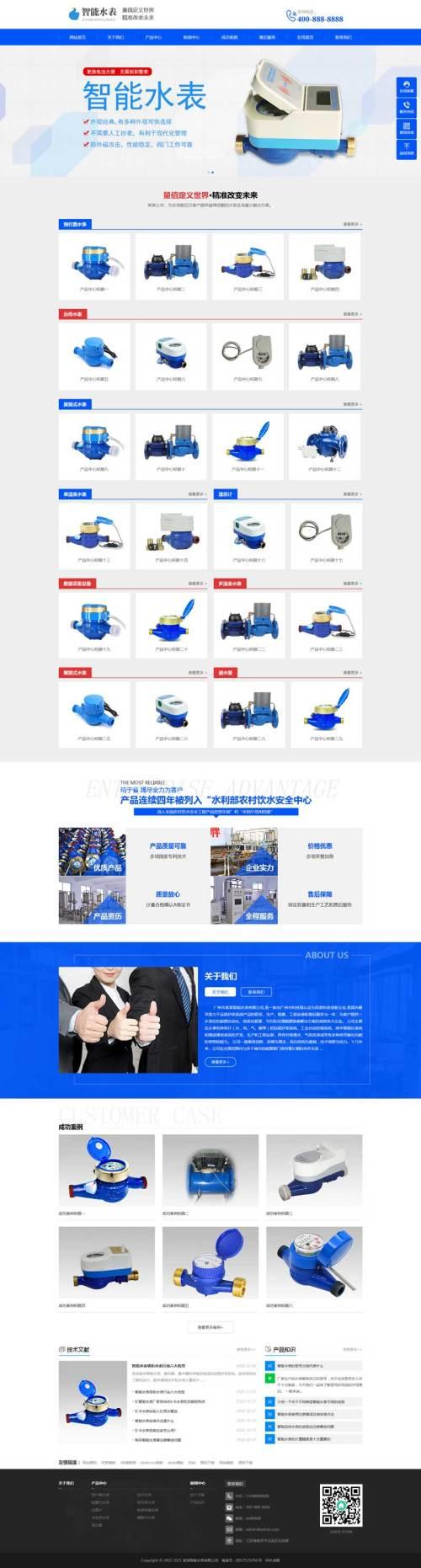 智能水表销售公司网站响应式模板