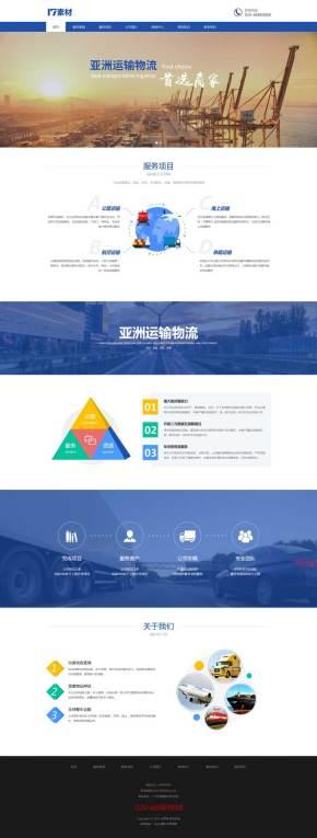 响应式的集装箱物流运输公司网站织梦模板