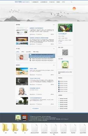 简单的个人技术资讯博客网站模板