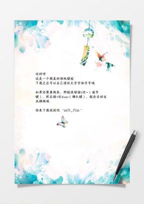 蓝色水墨风word感谢信信纸背景模板