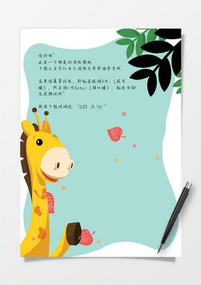 卡通长颈鹿word信纸背景模板