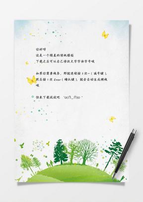小清新绿色word信纸设计模板
