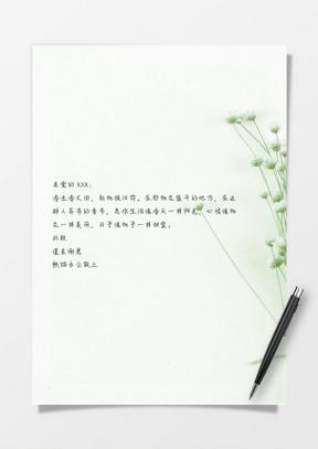 清新花卉简约word信纸