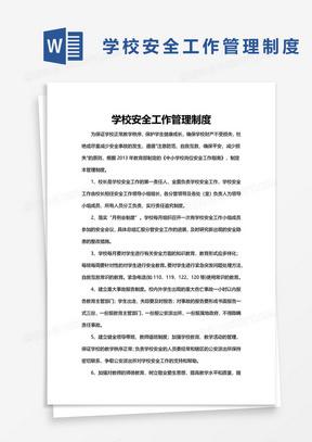 学校安全工作管理制度word模板