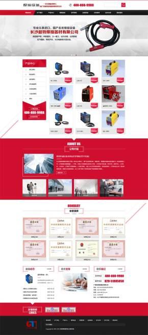 焊接机械设备企业网站织梦模板