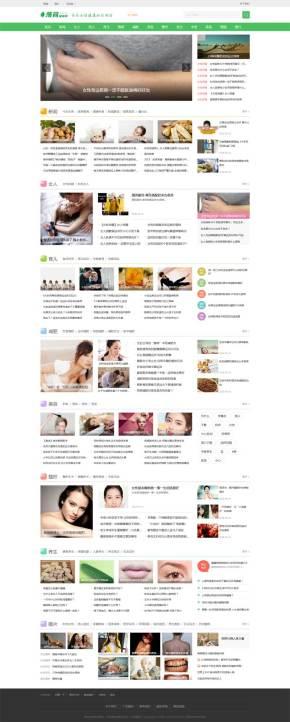 生活健康知识资讯门户网站织梦模板
