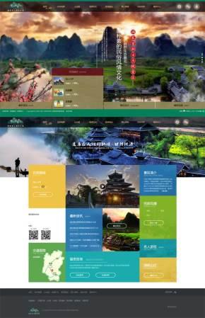 景区旅游旅行官网织梦模板