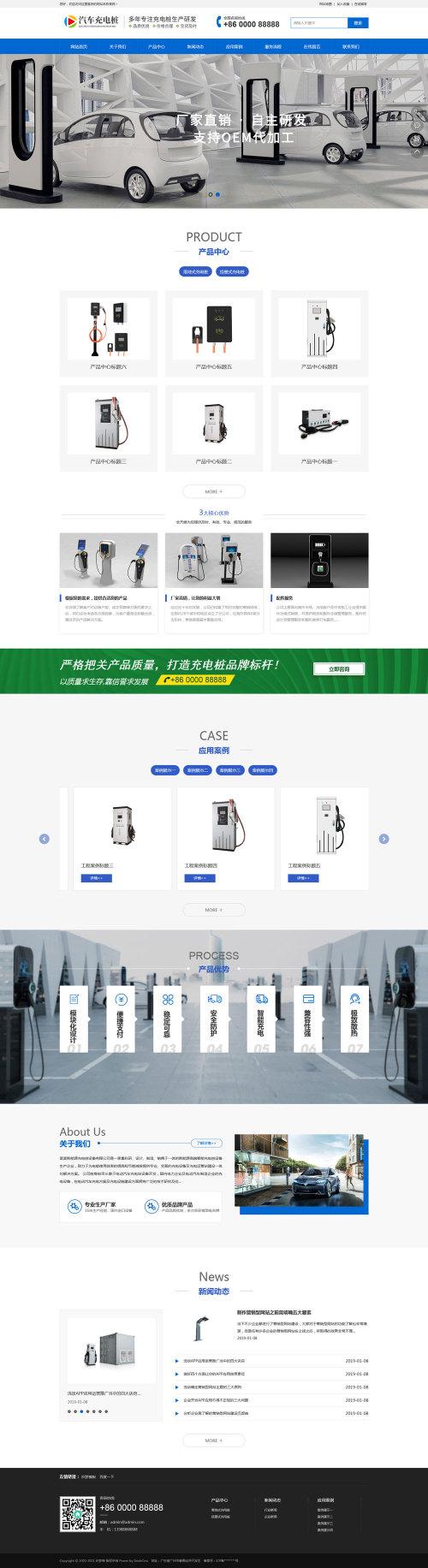 新能源汽车充电桩设备公司网站源码
