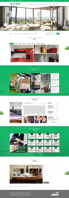 绿色的室内家具定制企业网站织梦模板