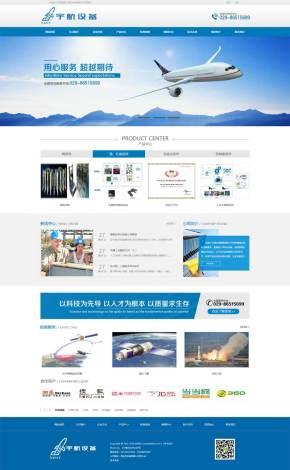 中英文版航天设备制造企业网站织梦模板