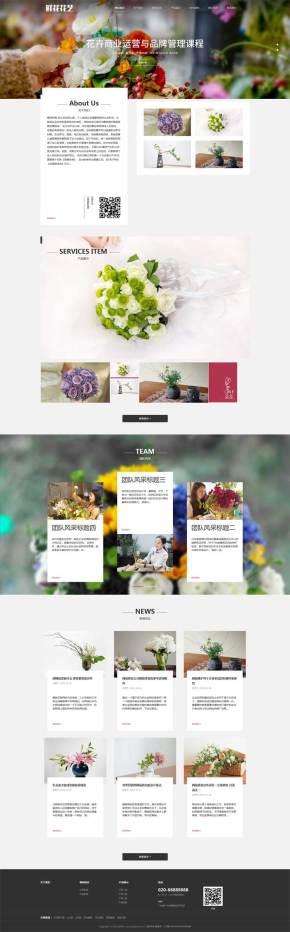 响应式鲜花花艺公司网站织梦模板