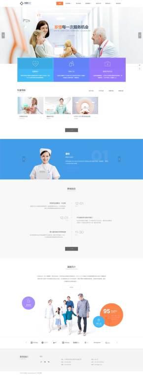 私人医疗服务机构网站织梦模板