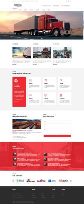 响应式物流货运企业网站织梦模板