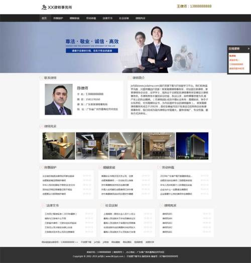 响应式律师咨询公司网站源码